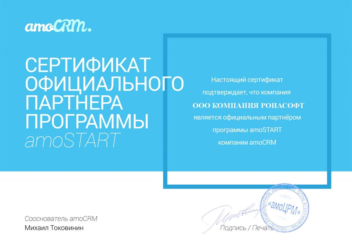 Сетрификат AmoCRM Компания РонаСофт